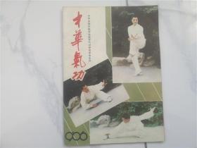 中华气功 1990 6