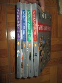 家庭医疗保健百科全书(全四卷)【彩图版】   大16开,精装