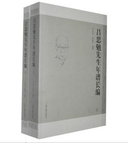 吕思勉先生年谱长编(全二册)