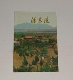清东陵 1990年