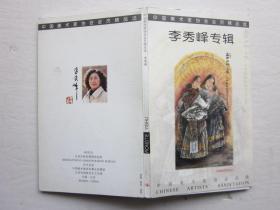 李秀峰专辑明信片
