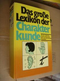 德文原版 Das große Lexikon der Charakter kunde [ 外貌与性格 类似中国相面及手相等等-根据外貌特征推测性格等,书中插图丰富] 布面精装小16开+书衣  厚重本