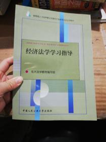 经济法学学习指导