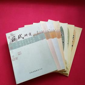 苏轼研究 季刊  2015年四册全,2016年1-3期 七册合售