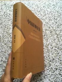 中国辞典史论. 签名本