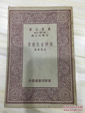 万有文库第一集一千种 西洋古代教育 初版