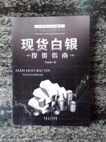 现货白银-投资指南(一版一印3000册)