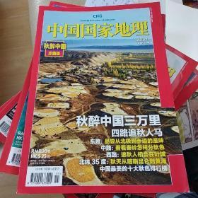 中国国家地理 2010年第11期 总第601期 秋醉中国珍藏版