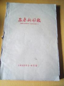 安庆新闻报合订本1982年1一6月(两天一期)