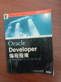 Oracle Developer编程指南