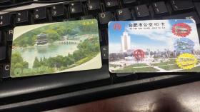 2004前后,早期合肥公交卡两种,逍遥津,和平广场图案