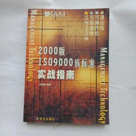2000版ISO 9000族标准实战指南
