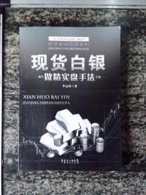 现货白银-做精实盘手法(一版一印5000册)