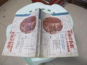 光荣与梦想1989-1993年中国实录    团结出版社   33号柜