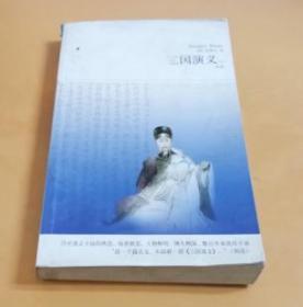 世界文学文库:三国演义(上)