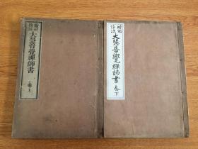 1903年和刻《大慧普觉禅师书》两册全