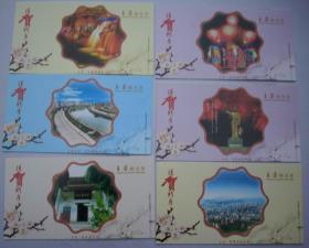明信片样张-江西萍乡上栗县风光12枚全