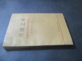 兴国之本:省委书记省长谈《教育法》