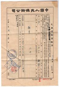 保险单据类-----1958年中国人保公司湛江支公司