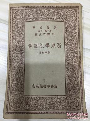 万有文库第一集一千种 浙东学派溯源