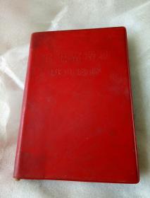 毛主席诗词歌曲选集  64开红塑皮