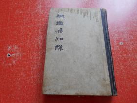 纲鉴易知录  第一册(32开精装)1960年1版1印