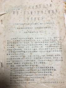 珍贵资料:周总理1956年传达毛主席论十大关系的讲话纪录