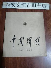 中国摄影(1962年第5期)