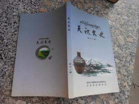 天祝文史第十一辑;青海武工队在东坪