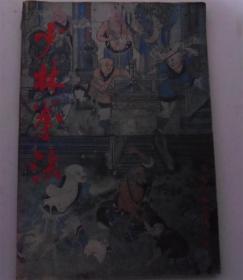 少林拳法(少林太祖长拳第一节、少林拳击法)