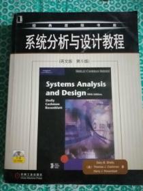 系統分析與設計教程/經典原版書庫