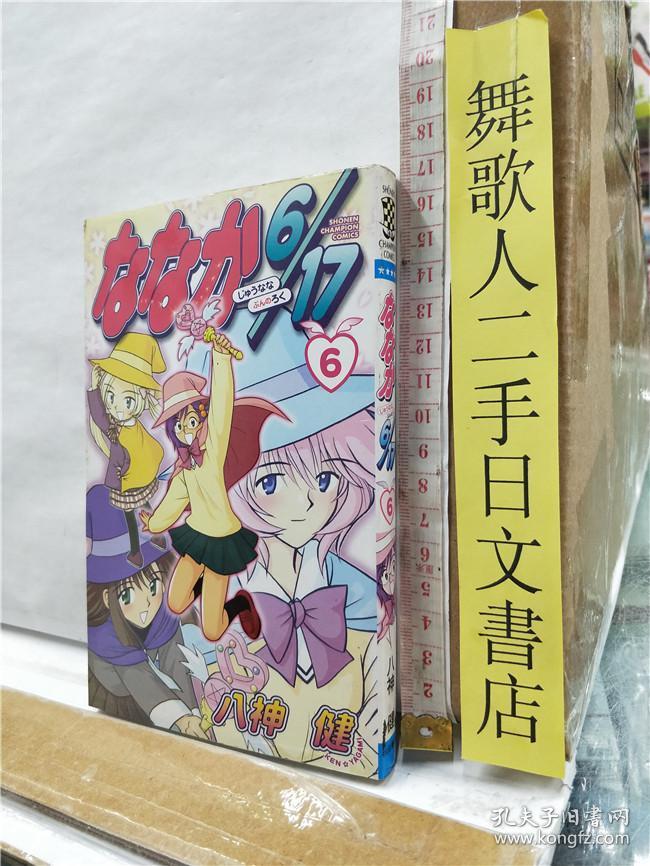 八神健 ななか6/17 秀逗美眉 日文原版32开漫画书 秋田书店