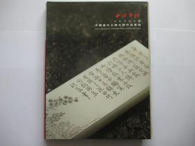 西泠印社2013年秋季拍卖会  中国当代玉雕大师作品专场