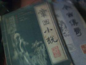 章回小说 1986 1