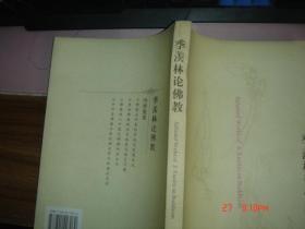 季羡林论佛教 .