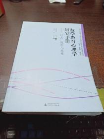 数学教育心理学研究手册——过去、现在与未来
