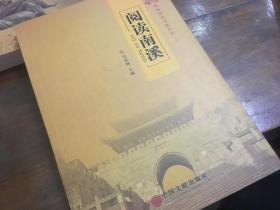 南溪历史文化丛书:阅读南溪