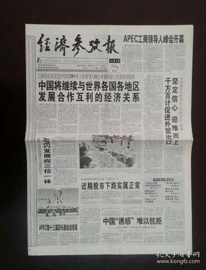 2001年10月19日《经济参考报》(APEC工商领导人峰会开幕)
