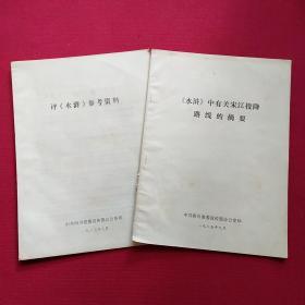 评《水浒》参考资料  《水浒》中有关宋江投降路线的摘要(两种合售)