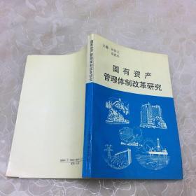 国有资产管理体制改革研究