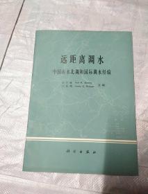远距离调水 中国南水北调和国际调水经验