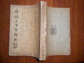 《唐詩三百首詳析》(民國38年1月再版)