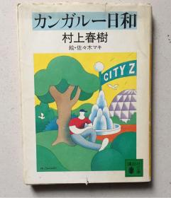 カンガルー日和(日文原版,文库版,软精装有护封)