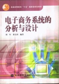 电子商务系统的分析与设计