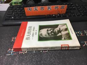 伟大的历险:西奥多·罗斯福传