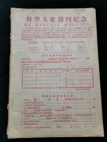 民国创刊号《科学大众》 1946年第一卷共第一期 缺封皮
