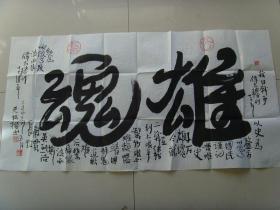 尹元林:书法:书法作品二幅(带信封)