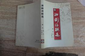 湘剧诗联选