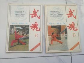 武魂 1988 2 3 两册