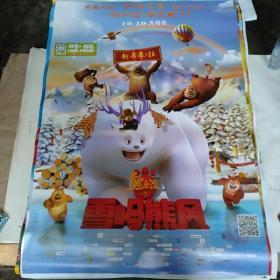全开动画电影海报   熊出没之雪岭熊风  羊年喜羊羊   阿里巴巴大盗奇兵  疯狂外星人  猪猪侠勇闯巨人岛5张共售